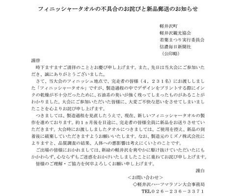 軽井沢ハーフマラソンフィッシャータオルお詫び