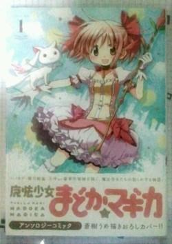 魔法少女まどか☆マギカ アンソロジーコミック 買ってみた