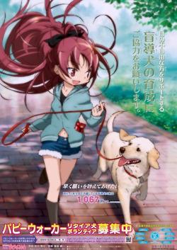 盲導犬普及支援オリジナルポスター 2011年【秋】まどか☆マギカ